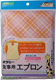 大感謝価格『ポラミー食事用エプロン ピンク』 5940円税別以上送料無料突然欠品終了あり。返品キャンセル不可品ロング・ワイドサイズなので、食卓に広げて使いやすい