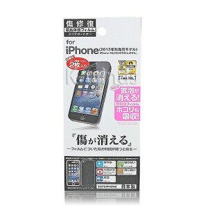 割引不可『iPhone5専用液晶保護フィルム リペアガードナー 傷修復フィルム2枚入り』 5940円税別以上送料無料返品・キャンセル不可品、欠品・終了時はメール連絡します生活雑貨 携帯電話 抗