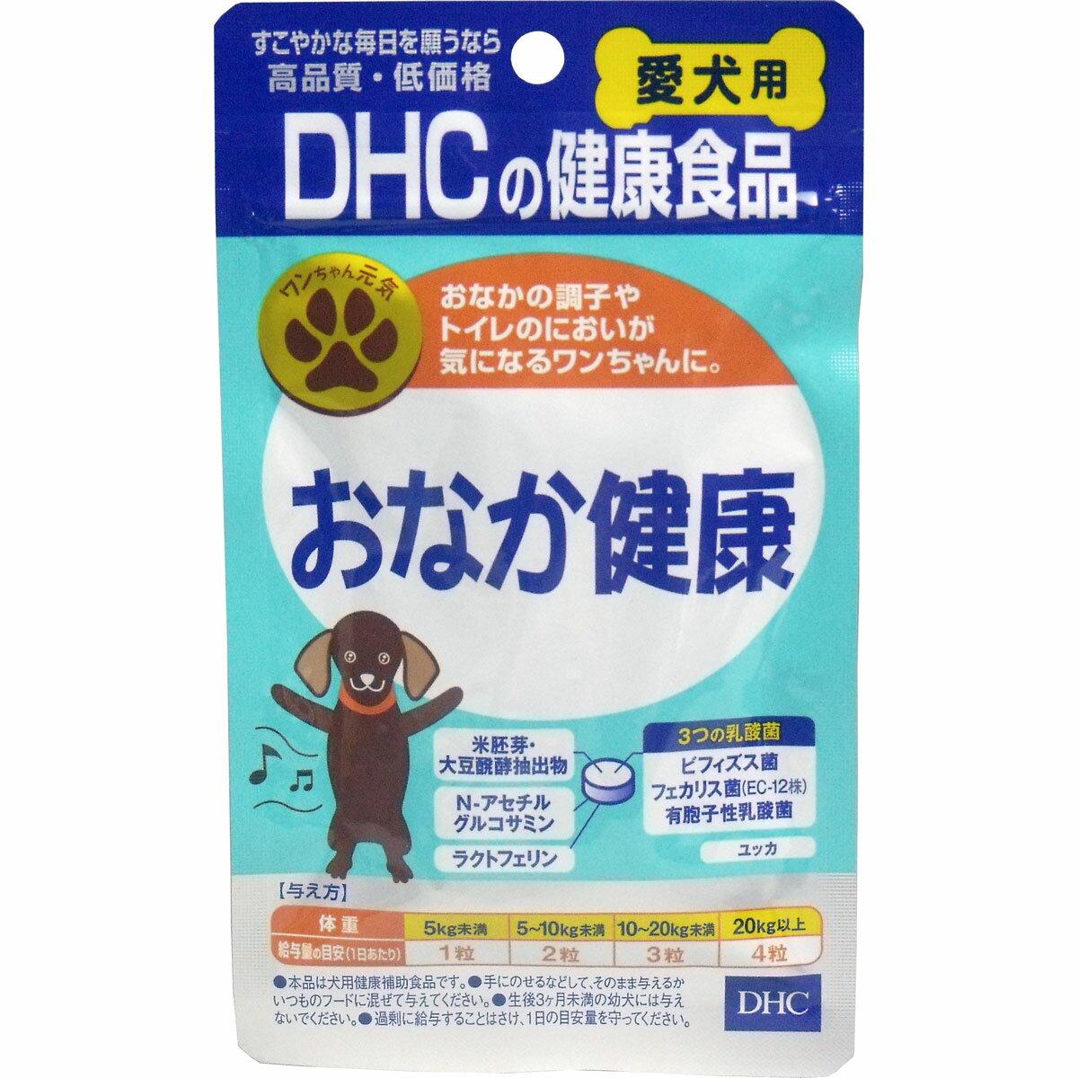 大感謝価格割引不可『DHC 愛犬用 おなか健康 60粒入』 5940円税別以上送料無料突然欠品終了あり。5-7営業日前後出荷、返品キャンセル不可品雑貨 ペット用品 愛犬用