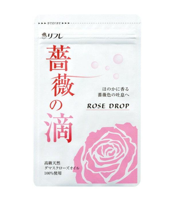 【大感謝価格 】薔薇の滴 320mg×62粒【返品キャンセル不可】