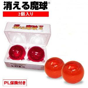 消える魔球 2個セット【返品キャンセル不可】
