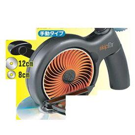 『CD・DVDディスク研磨・修復器 スキップドクター ライト 手動タイプ(SDL-816)』