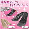 신발에 넣는 다이어트 지원 깔 창 신발 4 개에 대금 상환 무료, 6 개의 포장 시 1 개 더 넣어 포인트 10P09Jan16