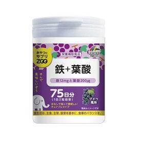大感謝価格『おやつにサプリZOO 鉄+葉酸』健康食品 サプリメント ビタミン ミネラル おやつにサプリZOO 鉄+葉酸