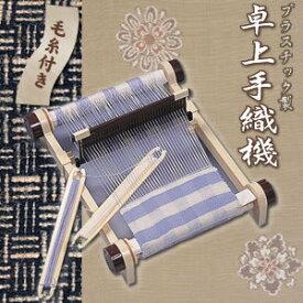 大感謝価格『卓上手織機 プラスチック製』 5940円税別以上送料無料手軽に自宅で織物が出来る 編み物織り機 機織り機 自分で作る 服 生地から卓上手織機 プラスチック製