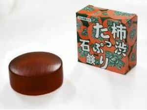 【6個で1個多くおまけ】柿渋たっぷり石鹸 100g