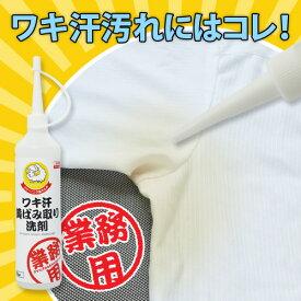 【大感謝価格】【3個セット】ワキ汗黄ばみ取り洗剤 業務用 70mL×3