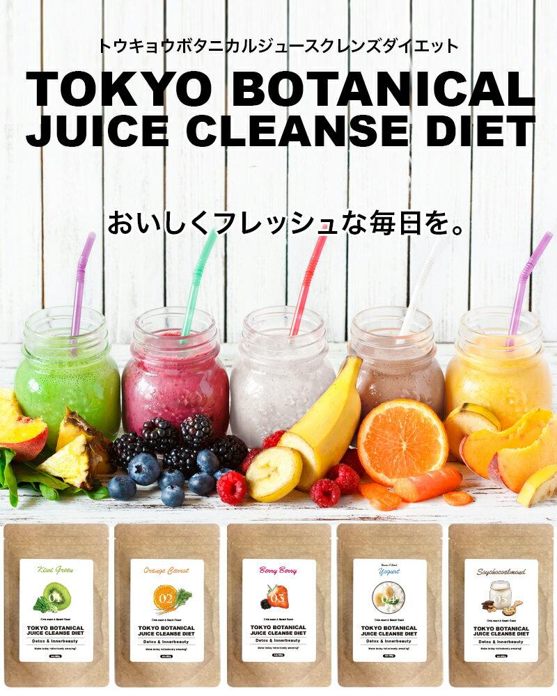 【5個で1個多くおまけ】TOKYO BOTANICAL JUICE CLEANSE DIET(東京ボタニカルジュースクレンズダイエット)100g