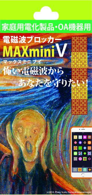 【楽天大感謝価格】電磁波ブロッカー MAX mini V マックスミニ ブイ PC・スマホ用