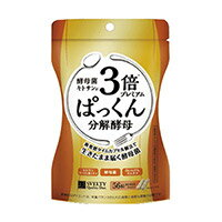 【大感謝価格 】3倍ぱっくん分解酵母プレミアム 56粒
