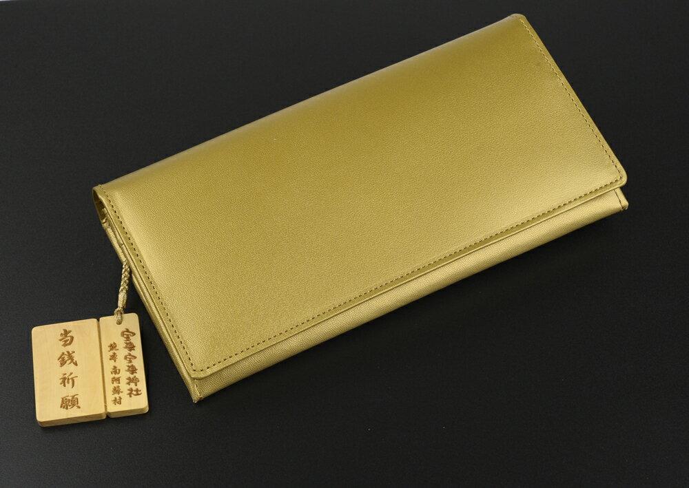【大感謝価格 】宝来宝来神社特別祈祷『当銭財布』