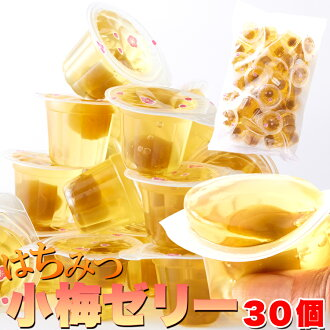 It is 30 use つるっとさっぱり economical honey Koume jelly with domestic Koume and plum fruit juice