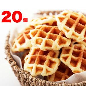 【大感謝価格 】便利な個包装 厳選素材を使用したもっちり食感のプチベルギーワッフル20コ