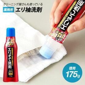 【大感謝価格 】クリーニング屋さんのエリそで洗剤 浸透力1.4倍 徳用 175g