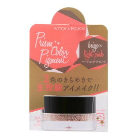 【大感謝価格 】ウィッチズポーチ プリズムカラーピグメント 3.5g ベージュ×ライトピンク/ピンク×パープル/ブルー×ゴールド