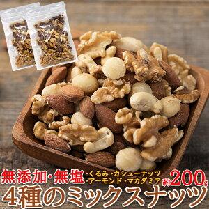 【ゆうメール】【大感謝価格】無添加・無塩!4種のミックスナッツ 200g(100g×2袋)