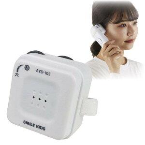 【大感謝価格】自動でオン・オフ 受話器の拡声器 AYD-105 812636