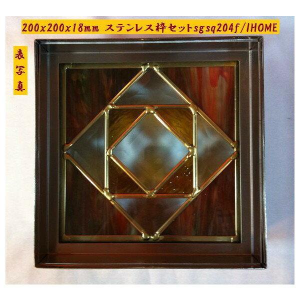 ステンド グラス ステンドグラス ガラス 三層パネル窓ドア枠セットsgsq204f(取寄品、別途送料必ず発生、割引不可、キャンセル返品不可、突然終了あり)
