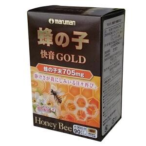 大感謝価格『蜂の子 快音 90粒(10粒×9シート) 』 5000円税別以上は送料無料5-7営業日前後出荷、返品キャンセル不可品雄の蜂の子のみを使い、成分を損なわないよう粉末・カプセル化しまし