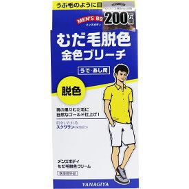 【大感謝価格】メンズボディ むだ毛脱色クリーム 金色ブリーチ うで・あし用 40g+80g