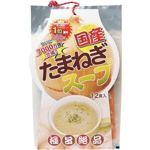 大感謝価格『国産たまねぎスープ 12食入』 突然欠品終了あり。返品キャンセル不可品 玉ねぎが本来もつコクと旨みをそのままに引き出しました。