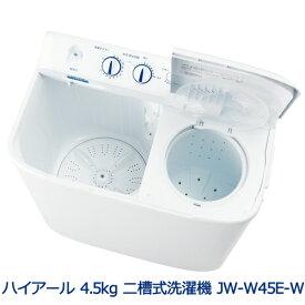 【直送品・大感謝価格】Haier ハイアール 4.5kg 二槽式洗濯機 JW-W45E-W ホワイト 白