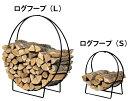 【メーカー直送・大感謝価格】ログツール&ログキャリー ログフープ(L) PA8361 W96.0cm×H120.0cm×D36.5cm お客様組…