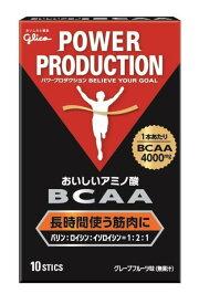 【大感謝価格 】グリコパワープロダクション おいしいアミノ酸 BCAAスティックパウダー 4.4g×10本 グレープフルーツ風味【2018年1月 新パッケージ】