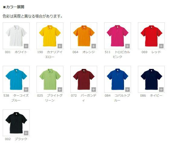 即納 あす楽対応 『United Athle(ユナイテッドアスレ) 5910-01 4.1オンス 4.1oz ドライ アスレチック ポロシャツ XS〜XL』(割引不可) 5940円税別以上送料無料ファッション アパレル