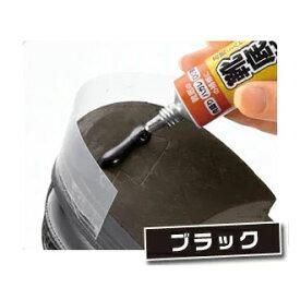 【大感謝価格】【2個セット】靴底補修剤・50黒P02