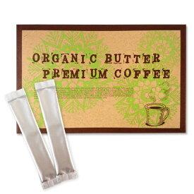 【5個で1個多くおまけ】オーガニックバタープレミアムコーヒー 1.3g×30包