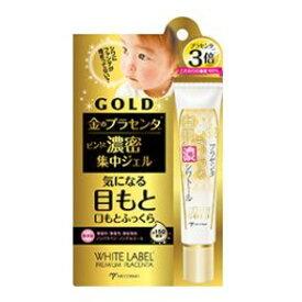 【大感謝価格 】ホワイトラベル 金のプラセンタもっちり白肌濃シワトール 30g