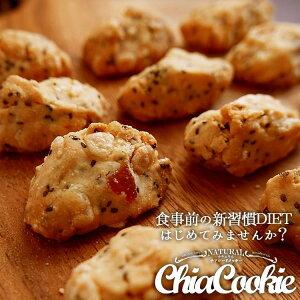 【大感謝価格 】ナチュラルチアクッキー 3種500g (100g x 5)