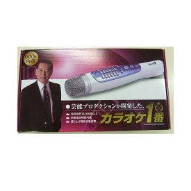 【ネコポス】【大感謝価格 】パーソナルカラオケマイク カラオケ1番 YK-3009(600曲付き)