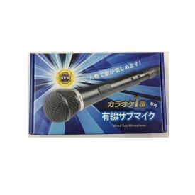 【ネコポス】【大感謝価格 】カラオケ一番スペアマイク(YK-1005)