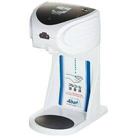 大感謝価格『KING JIM キングジム 自動手指消毒器「アルサット」 AL10』除菌 ノータッチ 液体アルコール 消毒液 自動噴射 送料無料