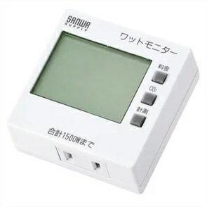 大感謝価格 『サンワサプライ ワットモニター TAP-TST8N』検電器 電力測定 数値化 電気料金 サンワサプライ ワットモニター TAP-TST8N 5940円税別以上送料無料