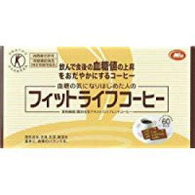 【大感謝価格 】『3箱セット フィットライフコーヒー(60包)』(割引不可)送料無料健康食品 カップ一杯あたりの食物繊維 フィットライフコーヒー(60包)3箱セット