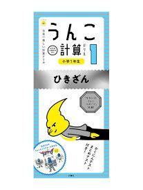 【あす楽対応】在庫あり【ネコポスのみ】【大感謝価格 】うんこ計算ドリル 日本一楽しい計算ドリル 小学1年生 ひきざん