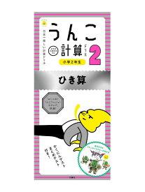 【あす楽対応】在庫あり【ネコポスのみ】【大感謝価格 】うんこ計算ドリル 日本一楽しい計算ドリル 小学2年生 ひき算