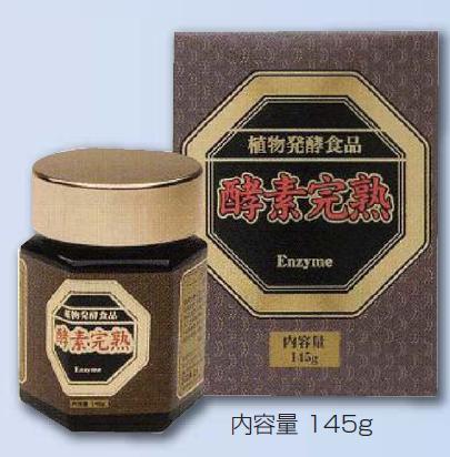【大感謝価格】植物発酵食品 酵素完熟EX 145g