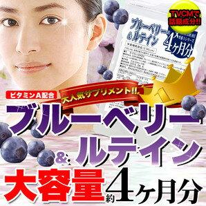 【大感謝価格 】『メガ盛りブルーベリー&ルテインサプリ約4ヵ月分 120粒』