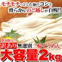 【大感謝価格 】『訳あり無選別三輪素麺(そうめん)大容量2kg』