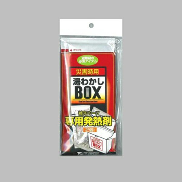 湯わかしBOX補充パーツ 専用発熱剤2個入0【単品】【割引不可・返品キャンセル不可】