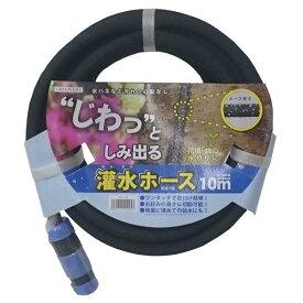灌水ホース10mKH-10【単品】【割引不可・返品キャンセル不可】