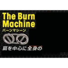 バーンマシン スピードバッグ The Burn Machine【返品キャンセル不可】【注文から1〜5か月程度で出荷】