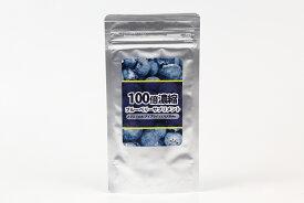 【あす楽対応】【8個で1個多くおまけ】【ネコポスのみ】『100倍濃縮ブルーベリーサプリメント 60粒』