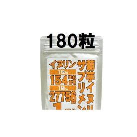 菊芋 サプリ【あす楽】イヌリン1日6粒で924mg相当含有【ネコポス】【熊本産菊芋使用】菊芋 イヌリンサプリメント 180粒【割引不可】