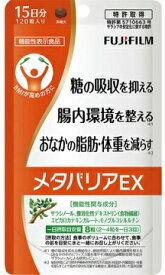 【ネコポスのみ】【大感謝価格 】富士フイルム FUJIFILM メタバリアEX 120粒