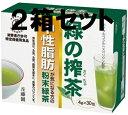 【あす楽対応】【2個セット】【大感謝価格】佐藤園のトクホのお茶 緑の搾茶(さくちゃ)(中性脂肪) 30包×2セット【画像…